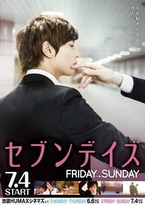image of drama Seven Days: Friday - Sunday (2015) [JDRAMA]